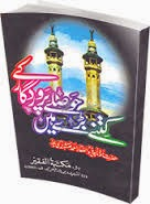 Kitnay Bary Hosaly Hay by Hazrat Molna Peer Zulifiqar