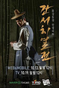The Search For Battle-Thăm Dò Cho Đại Chiến(2014)
