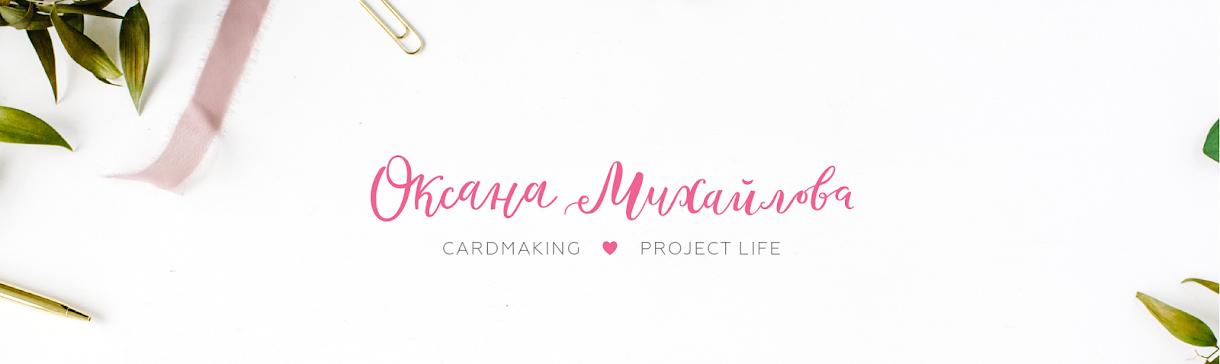Блог Оксаны Михайловой