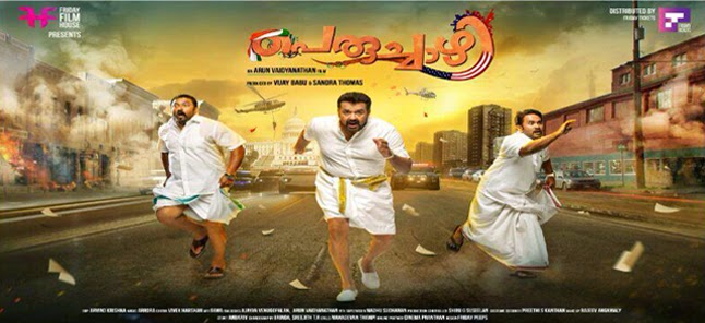Peruchazhi - Shooting on Progress