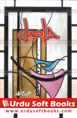 Hasil Novel by Umera Ahmed