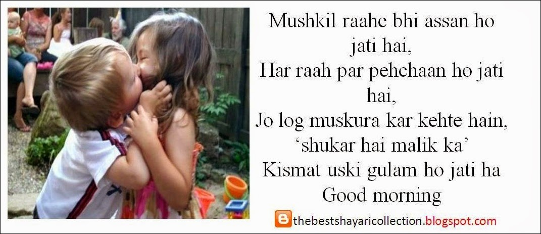 Dosti Shayari Good Morning.JPG