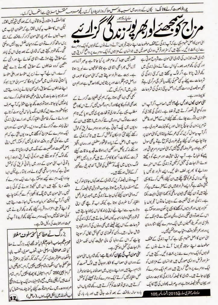 Page 17 Ubqari Magazine March 2015
