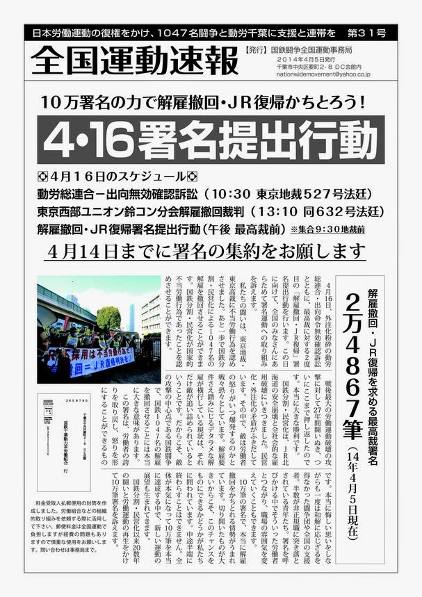 http://www.doro-chiba.org/z-undou/pdf/sokuhou31.pdf