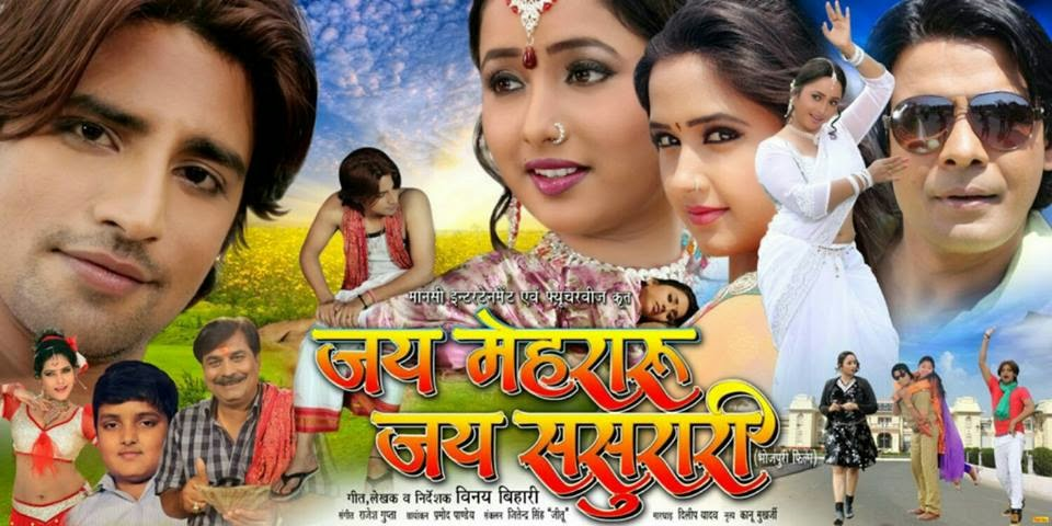 Bhojpuri movie Jai Mehraru Jai Sasurari poster 2015, Rakesh Mishra, Viraj Bhatt, Rani Chatterjee and Kajal Raghwani first look pics, wallpaper