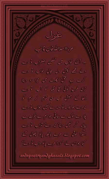 mirza asad ullah khan Ghalib
