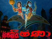 Krishna 2016.09.07 Sinhala Cartoon On Hiru TV