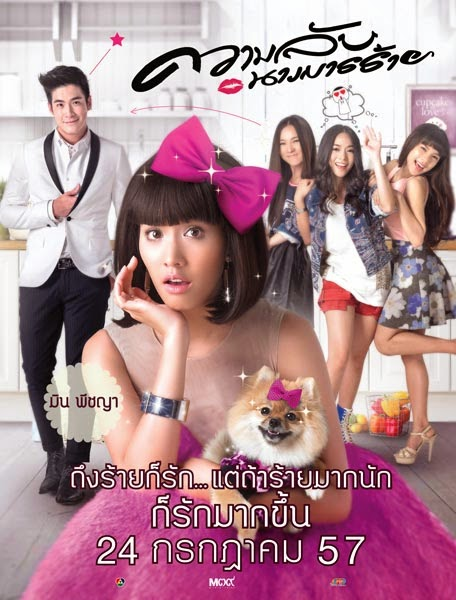 Kawm-Lub-Nang-Marn-Rai (2014) ความลับนางมารร้าย [HD]