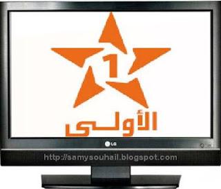 البث الحي والمباشر لقناة Aloula RTM الأولى المغربية مباشرة على الأنترنت