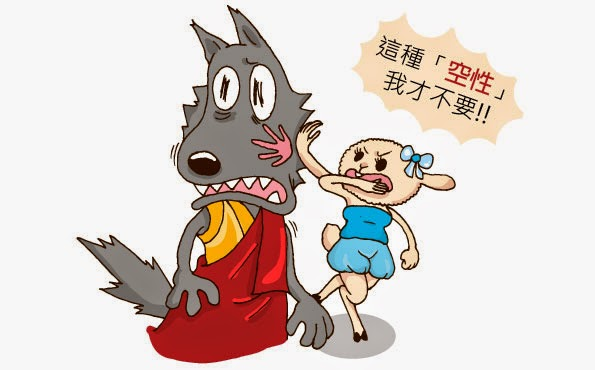 漫畫 動漫 免費 阿里不達 藏傳佛教 密宗 喇嘛 雙身法