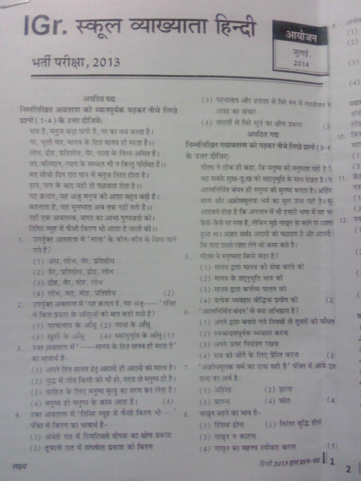 Rpsc 1st grade teacher hindi question paper important solved questions for 2015 hindi