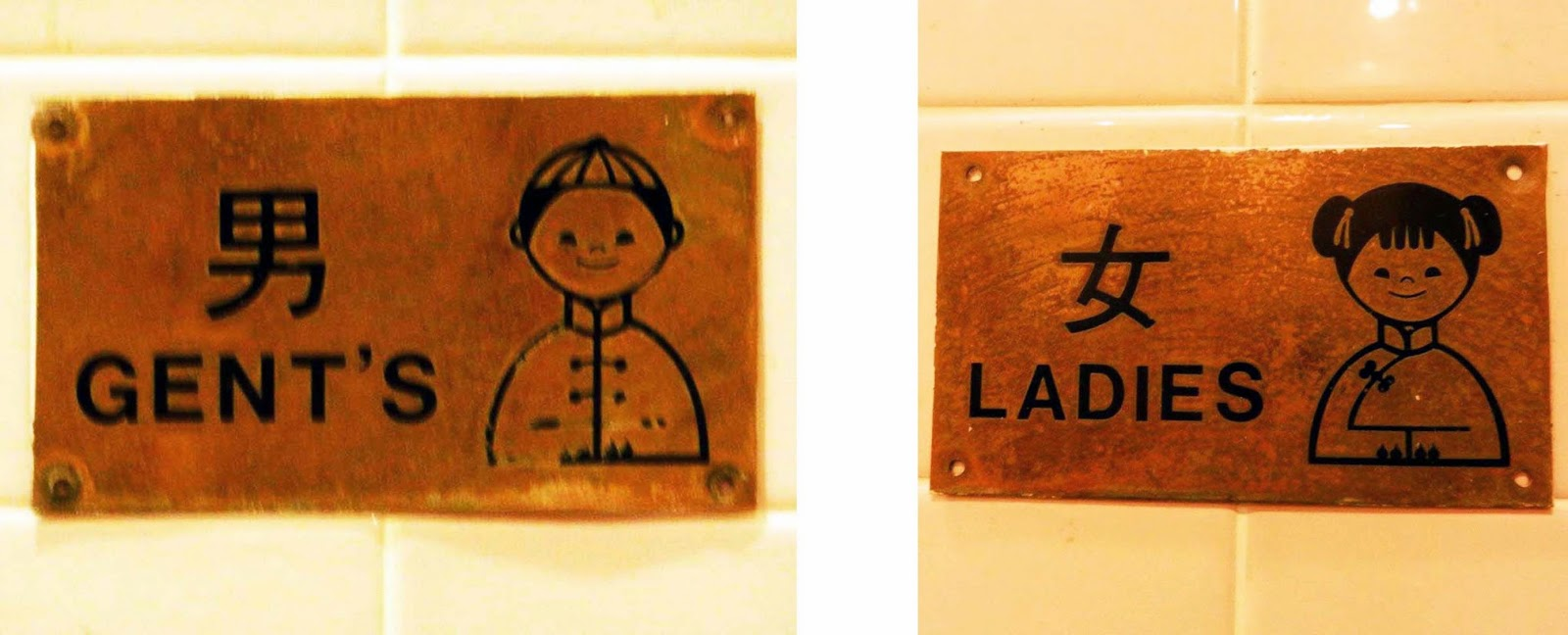 Bathroom Signs Restaurant bathroom signs from around the world: chinese cuisine - deluxe
