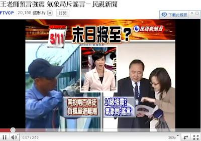 王老師預言 -  「王老師」預言五月十一日台灣將出現14級強震