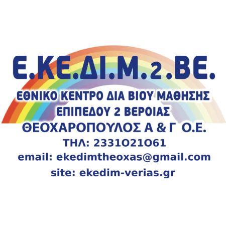 ΕΚΕΔΙΜ-ΘΕΟΧΑΡΟΠΟΥΛΟΣ