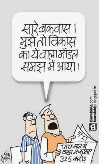 robert vadra cartoon, congress cartoon, cartoons on politics, indian political cartoon, corruption cartoon, corruption in india