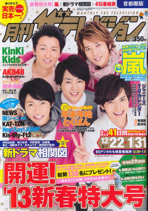 Monthly: The Television (月刊ザ・テレビジョン) February 2013 Arashi 嵐
