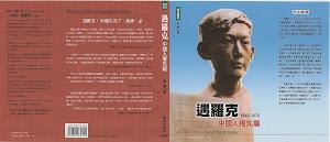 《遇罗克 中国人权先驱》全封面