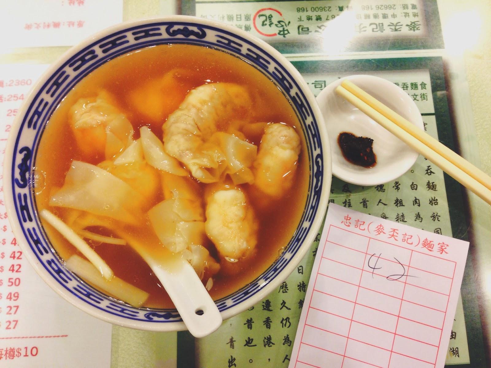 Mak An Kee Chung Kee Noodles Wanton Soup