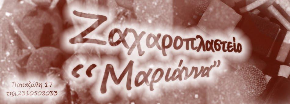 ΖΑΧΑΡΟΠΛΑΣΤΕΙΟ ΜΑΡΙΑΝΝΑ
