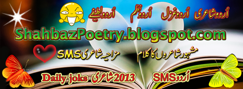 Urdu Poetry & Fun Home