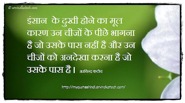 Hindi Quote, Unhappiness, reason, Arvind Katoch, Hindi Thought,