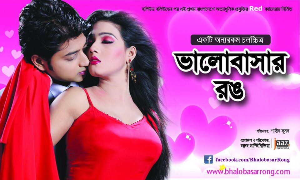 Bhalobasar rong bangla movie 2012 filmmaking amp film world
