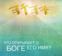 Имя Бога. (Продолжение 2) %D0%98%D0%BC%D1%8F+%D0%91%D0%BE%D0%B6%D1%8C%D0%B5