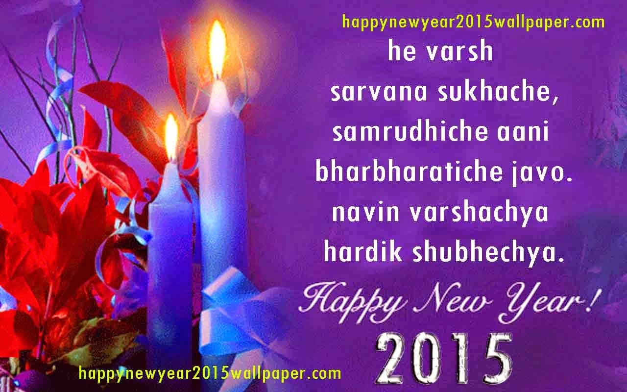 happy new year 2015 wishes in marathi languages