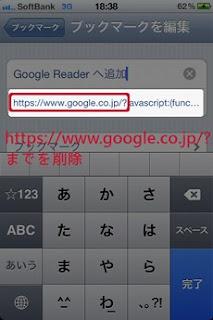 iPhone ブックマークレット 登録方法