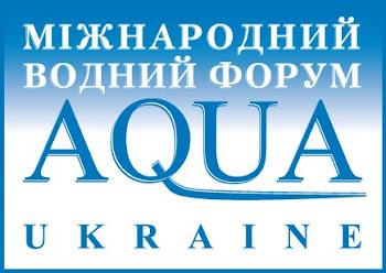 """Международный водный форум """"Aqua Ukraine"""""""