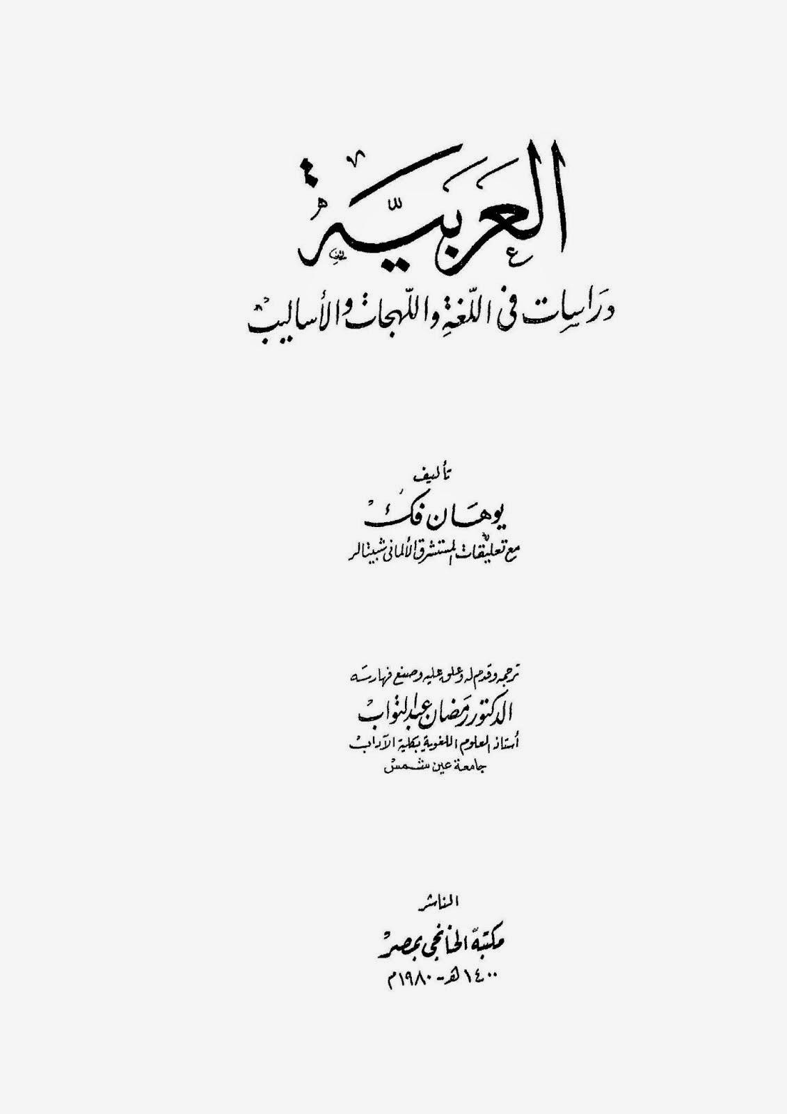 العربية: دراسات في اللغة واللهجات والأساليب لـ يوهان فك