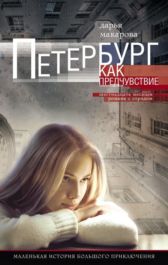 Обложка книги Петербург как предчувствие Дарья Макарова