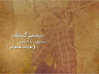 كلام رومنسي للحبيب http://fecetook.blogspot.com/2013/02/words-romantic-love-pictures.html
