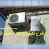 أروع شرح لكيفية تركيب مكيف الهواء