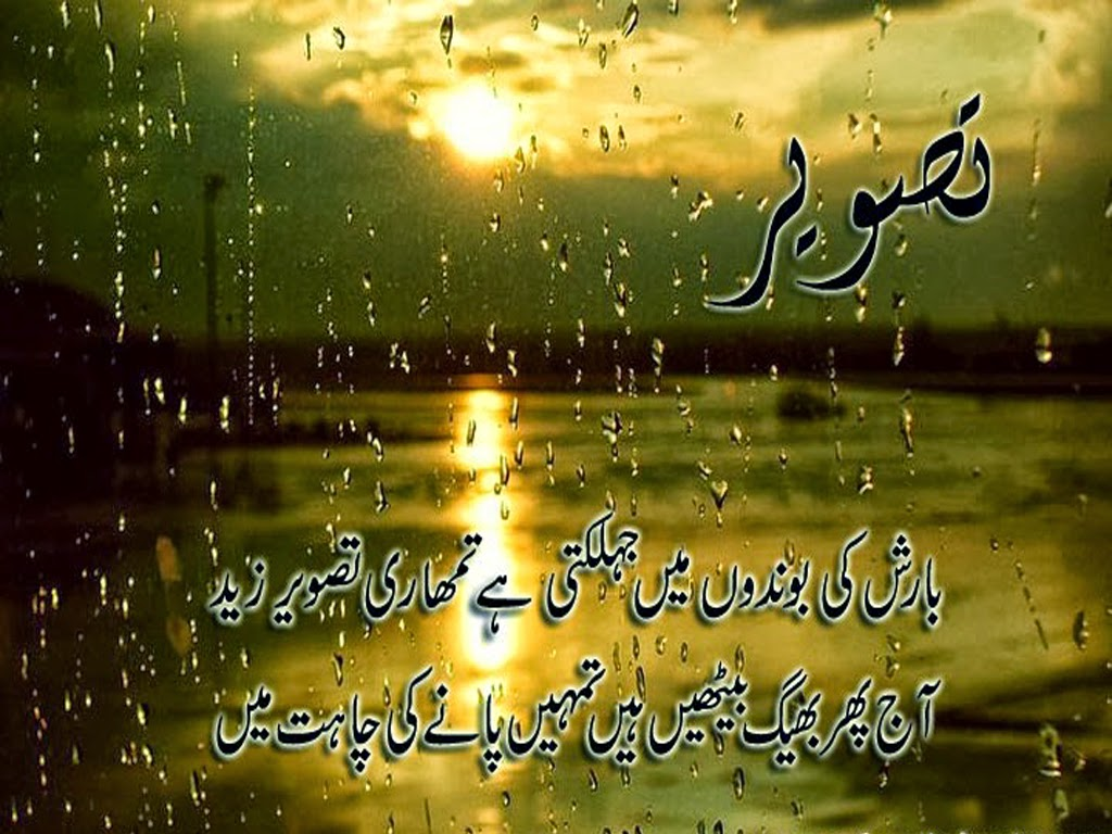 Sad poetry in urdu about love 2 line about life by wasi shah by barish sad poetry in urdu sad poetry in urdu about love 2 line about life by wasi shah by faraz allama iqbal photos images wallpapers altavistaventures Image collections
