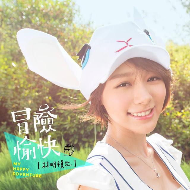 林明禎 MinChen首張個人寫真EP 『冒險愉快』預購 哪裡買 三圍 臉書