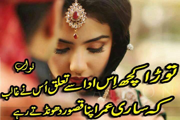 first love to change everything urdu shayari wallpapers