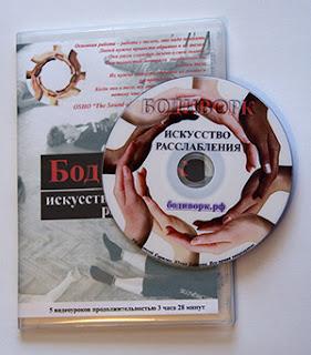 Купить на DVD-диске видеокурс «Бодиворк: искусство расслабления»