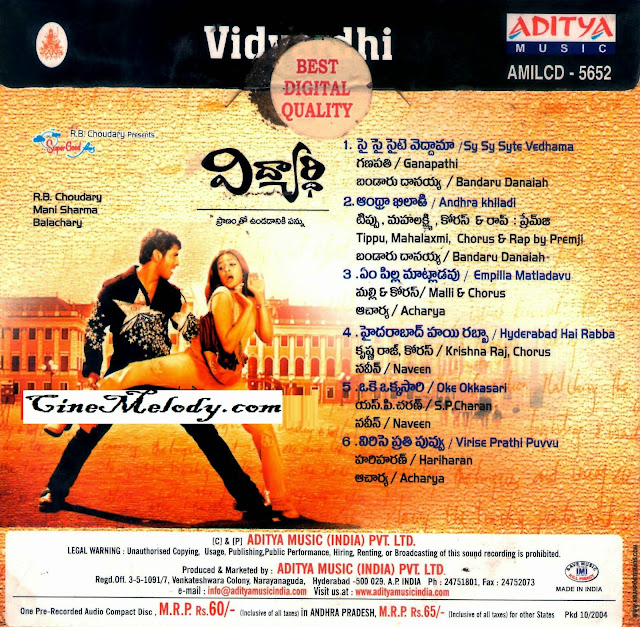 Vidyarthi 2005