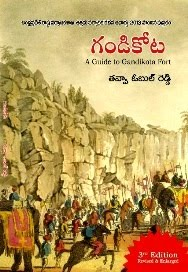 """గండికోట"" చదవండి.. !(Gandikota book 3 rd Edition-2016..Revised &Enlarged)"
