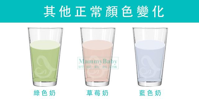 草莓奶,紅色母奶綠色奶正常嗎?