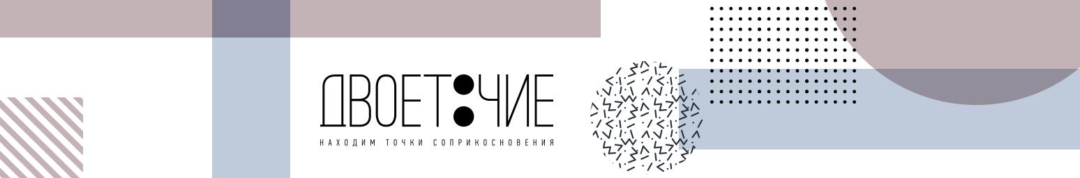 """Дизайн-бюро """"Двоеточие"""""""