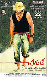 Chirutha (2015) Hindi Dubbed Movie