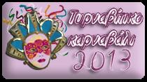 Τυρναβίτικο Καρναβάλι