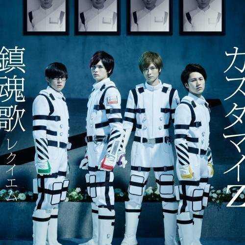 [Single] カスタマイZ – 鎮魂歌 -レクイエム- (2015.06.03MP3/RAR)