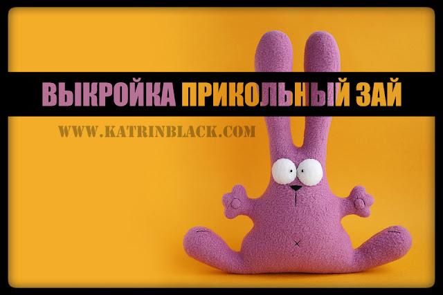 Выкройка прикольного зайца. Сшить игрушку своими руками легко.