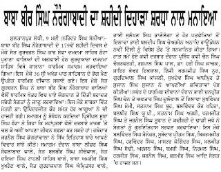 Gurudwara News
