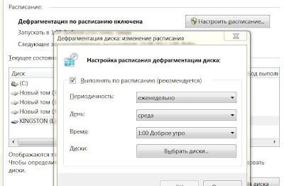 Встроенные средства дефрагментации Windows 7