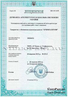 Litsenzija GASK Krymgazprom