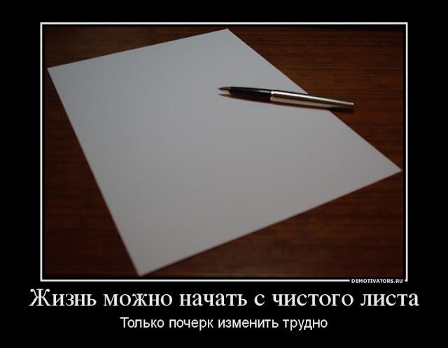 zhizn-mozhno-nachat-s-chistogo-lista